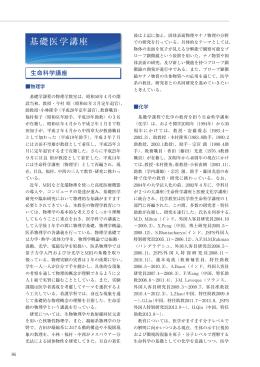 基礎医学講座 - 滋賀医科大学