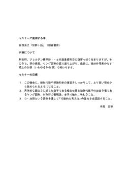 セミナーで使用する本 堀田良之「加群十話」(朝倉書店) 内容について