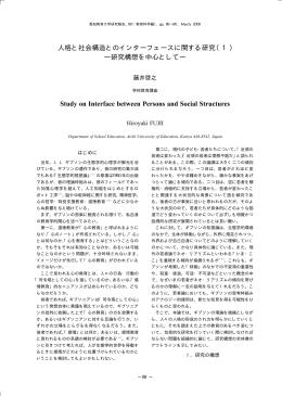 人格と社会構造とのインターフェースに関する研究(1) ―研究構想を中心