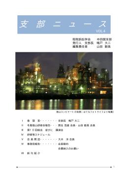 支部ニュース - 租税訴訟学会