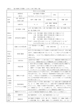 様式 A 電子制御工学実験Ⅰ(山本/小林/細谷/趙) 科目にかかわる