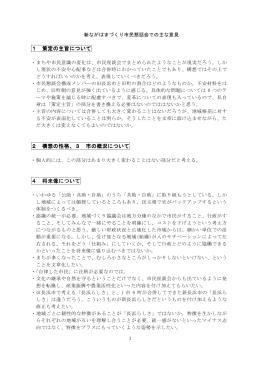 1 策定の主旨について 2 構想の性格、3 市の概況について 4