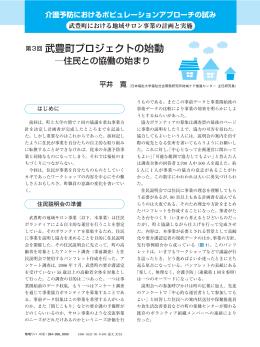 武豊町プロジェクトの始動 - 日本福祉大学 健康社会研究センター