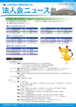 公益社団法人福岡中部法人会