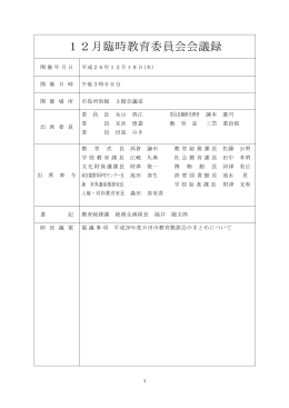 平成26年12月臨時教育委員会会議録(PDF:253キロバイト)