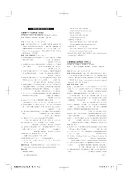 43 - 電子情報通信学会