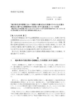 県政担当記者様 1. 福井県の行政を預かる組織としての資質