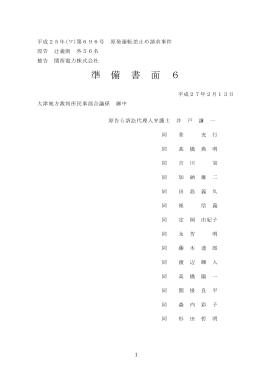 731kb - 福井原発訴訟(滋賀)