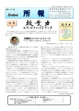 平成23年11月25日 - 川崎市総合教育センター
