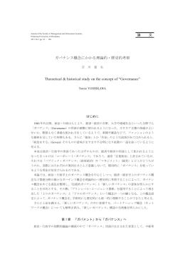 ガバナンス概念にかかる理論的・歴史的考察