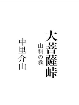 大菩薩峠40山科の巻