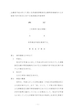 裁定書(PDF
