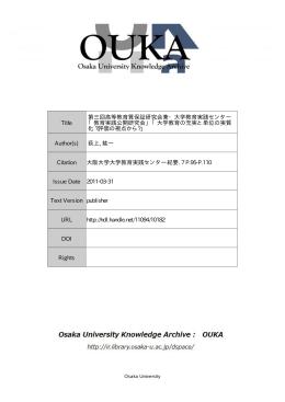 Title 第三回高等教育質保証研究会兼・大学教育