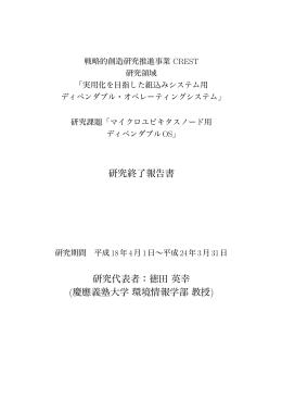 研究終了報告書 研究代表者:徳田英幸 (慶應義塾