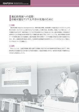 セッション報告 - 地球環境戦略研究機関(IGES)
