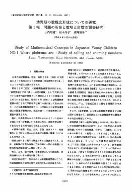 幼児期の数概念形成についての研究 第ー報 問題の所在と数唱と計数の