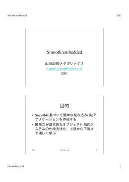 Smooth/embedded 目的