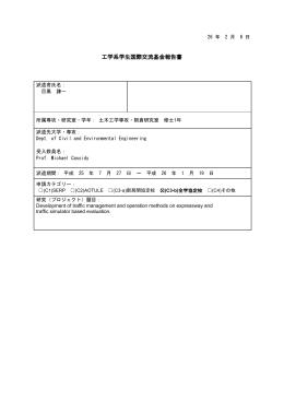 工学系学生国際交流基金報告書 - 東京工業大学工学部 大学院理工学