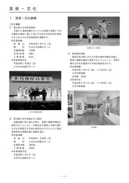 芸術文化P74~92 (PDF:549KB)