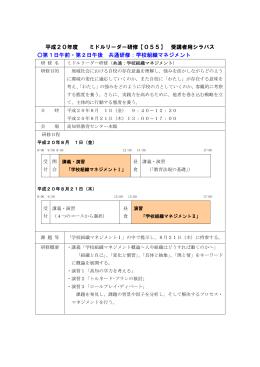 平成20年度 ミドルリーダー研修【055】 受講者用シラバス 第1日午前・第