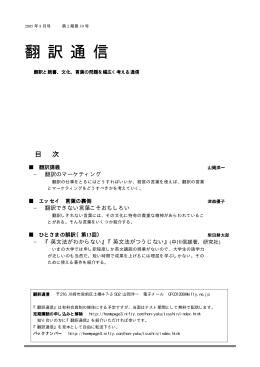 第39号 - 翻訳通信
