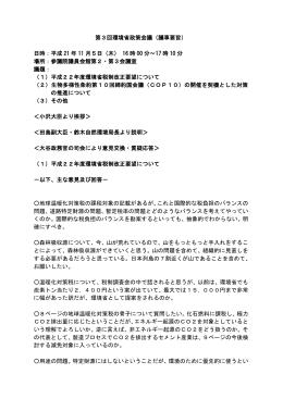 第3回環境省政策会議(議事要旨) 日時:平成 21 年 11 月5日(木) 16