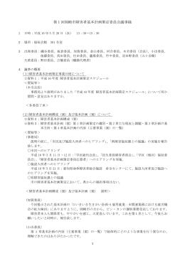 第1回障害者基本計画策定委員会議事録(PDF形式:24KB)