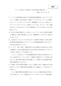 前田委員資料