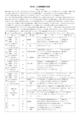 2012年6月の予定表(PDF)