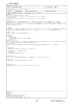 日本語日本事情科目