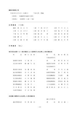 -29- 議事日程第2号 平成18年12月12日(火曜日) 午前9