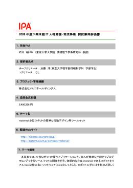 プロジェクト評価書