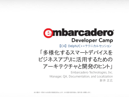 PDF(1.20MB) - Embarcadero Developer Network