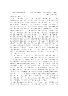 晴佐久昌英神父説教 2002 年 8 月 10 日 聖母の彼昇天ミサ説教 ルカ 1