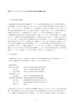 3 第1章 フォーサイトにより 10~15 年後の日本社会を俯瞰する試み 1