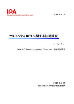 セキュリティAPIに関する技術調査 2003年版
