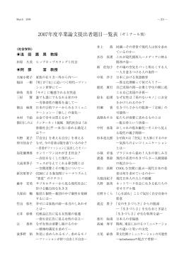 2007年度卒業論文提出者題目一覧表