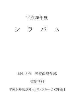 平成25年度シラバス【看護学科H24~】