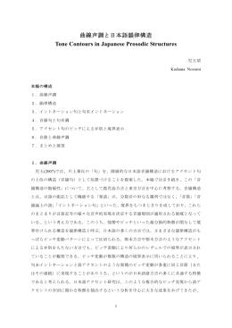 曲線声調と日本語韻律構造