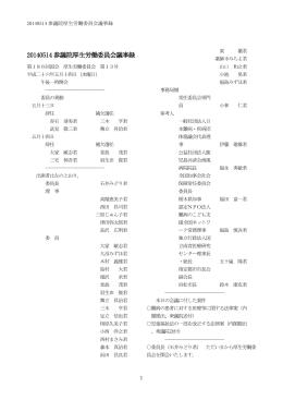 20140514 参議院厚生労働委員会議事録