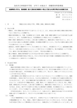 金沢市立西南部中学校 3年7・8組女子 保健体育科指導案