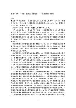 平成12年 12月 定例会(第4回) - 12月20日-03号