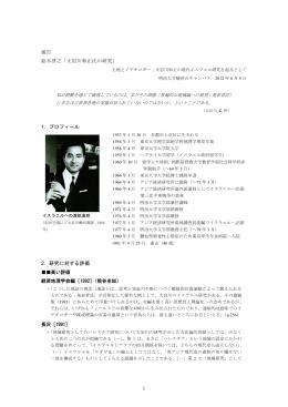大岩川和正氏の研究 - 東京大学文学部・大学院人文社会系研究科