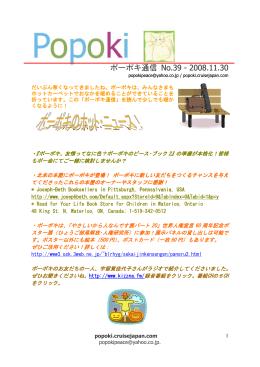 No.39 - ポーポキ・ピース・プロジェクト