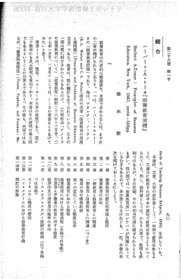 Page 1 Page 2 第] 六章 事務的仕事の訓練 第一 七章〟 配給的職業の