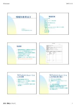 情報科教育法Ⅱ