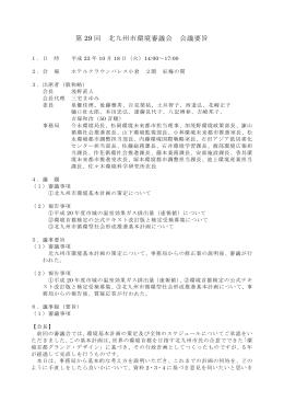 第 29 回 北九州市環境審議会 会議要旨