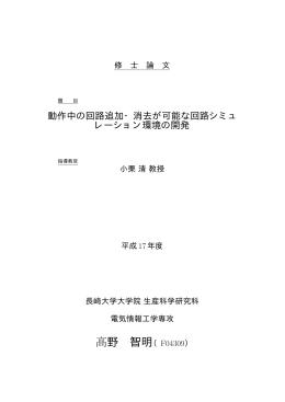 Ù野 智明(F04309) - 長崎大学工学部工学科 情報工学コース