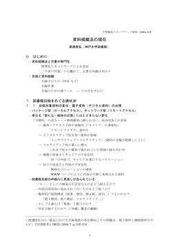 レジュメ - 日本図書館協会