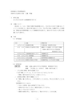 小学校(活動報告)